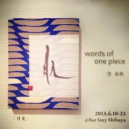 exhibition 6th