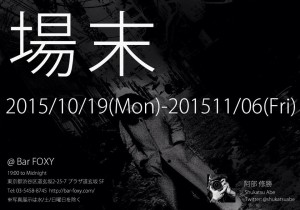 exhibition32th_basue2