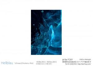 exhibition32th_hellblau2