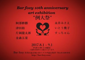 58th exhibition