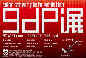 exhibition 57th