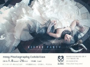 exhibition 64th