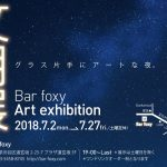 第七十二回 Bar foxyアート作品展示