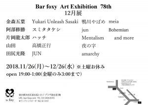 exhibition 78th