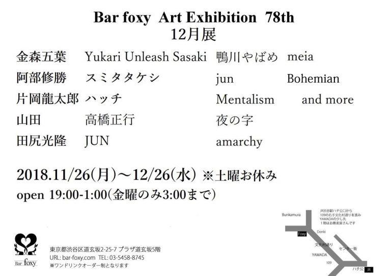 exhibition 78th