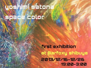 yoshimi satona space color