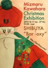 exhibition 1st