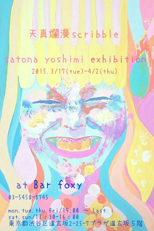 exhibition 23th