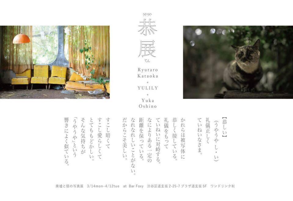 exhibition 38th