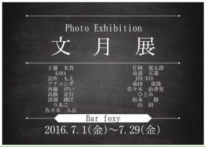 exhibition 42th