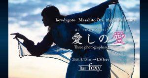 exhibition 67th