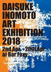 exhibition 68th