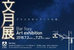 exhibition 72th