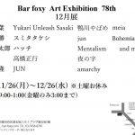 第七十八回 Bar foxyアート作品展示