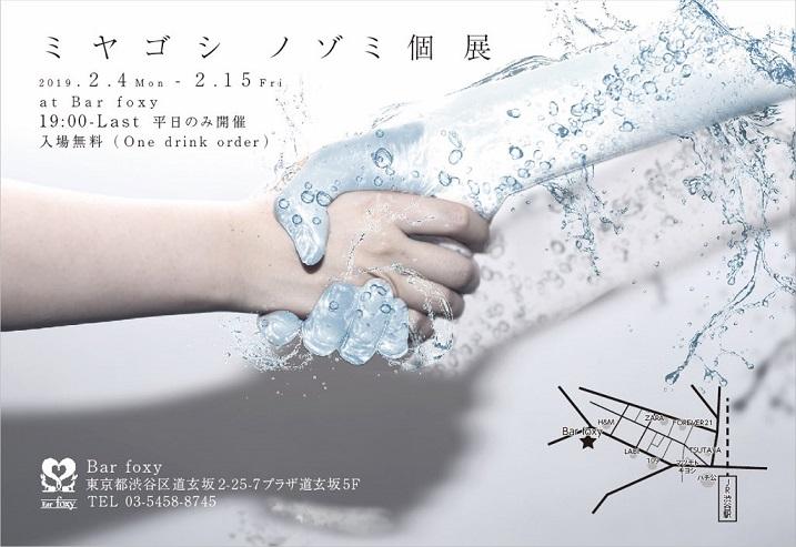 miyagoshi nozomi solo exhibition