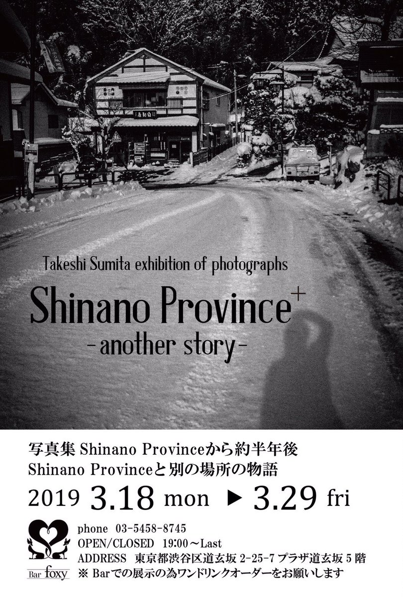 Shinano Province+ another story