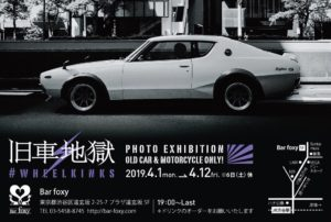 old car photo exhibition