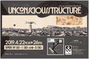 unconscious structure