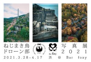 nejimakidori drone club front